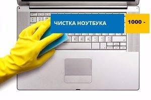 чистка ноутбуков от пыли