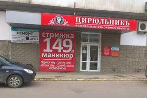 ул. Очаковцев, 36.+7(978)71-03-100