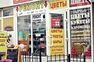 """г. Ялта, Пушкинская 31 (Остановка """"Спартак"""")"""